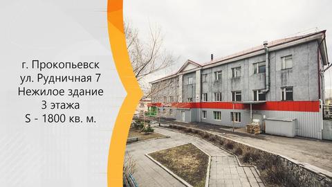 Объявление №57497266: Помещение в аренду. Прокопьевск, ул. Рудничная, 7,
