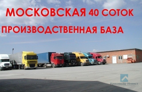 Продажа производственного помещения, Краснодар, Ул. Солнечная - Фото 1