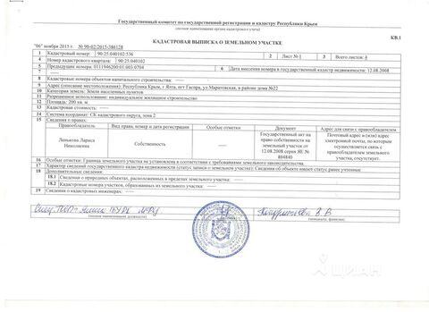 Продажа участка, Гаспра, Ул. Маратовская - Фото 2