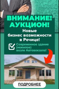 Объявление №1841987: Продажа коммерческого помещения. Беларусь