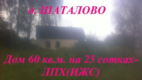 Крепкий домик 60 кв.м, на 25 сот. в д. Шаталово, все коммуникации - Фото 1