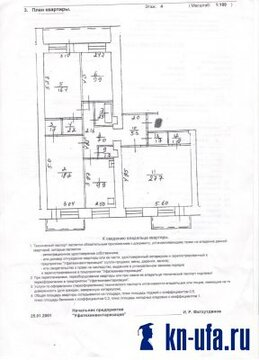 Продажа квартиры, Уфа, Ул. Пушкина - Фото 1