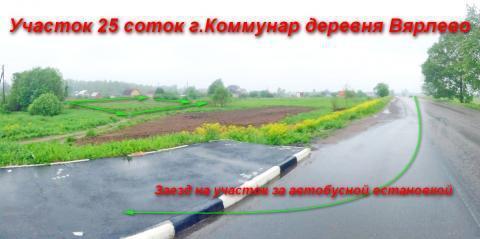 Участок 25 соток лпх в Коммунаре, деревня Вярлево - Фото 1
