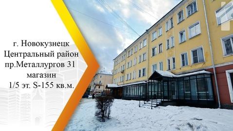 Продается Магазин. , Новокузнецк г, проспект Металлургов 31 - Фото 1
