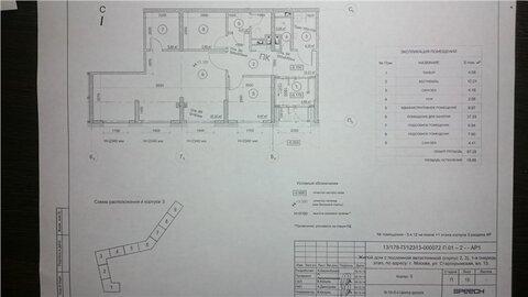 Торговое помещение Старокрымская 15к2. ЖК Эталон-сити 2 корпус. (ном. . - Фото 2