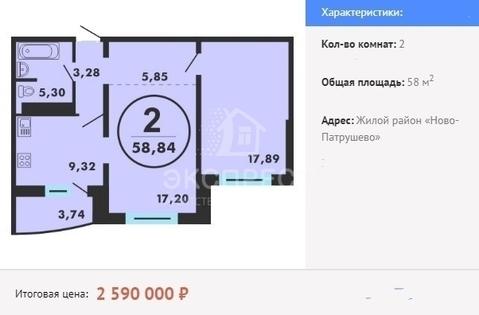 Продам 2-комн. квартиру, Тюменский 2 мкр, Федюнинского, 62 - Фото 2