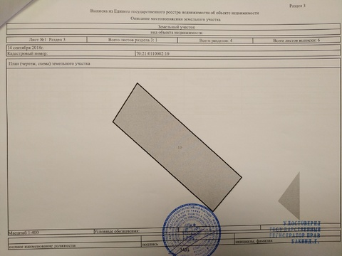 Объявление №60858183: Продажа участка. Томск