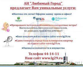 Продажа псн, Архангельск, Ул. Парижской Коммуны - Фото 2