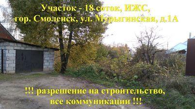 Продажа участка, Смоленск, Ул. Мурыгинская - Фото 1