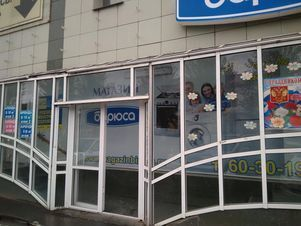 Продажа готового бизнеса, Курган, Ул. Куйбышева - Фото 2