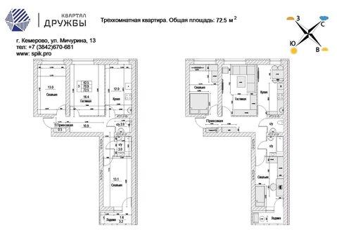 3-к квартира 72,5 м2в ЖК Квартал Дружбы - Фото 5