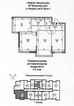 """3-к 83,6 м2 в ЖК """"Мичуринская аллея"""" - Фото 5"""