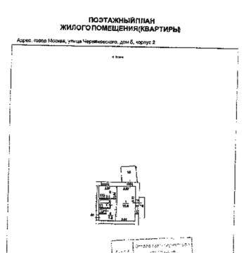 Продается 1-комн. квартира г. Москва, ул. Черняховского, д.5, к.2 - Фото 3