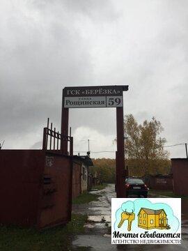 Продажа гаража, Подольск, Ул. Рощинская - Фото 1