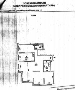 Продается многокомнатная квартира г. Москва, ул. Маршала Конева, д.14 - Фото 3