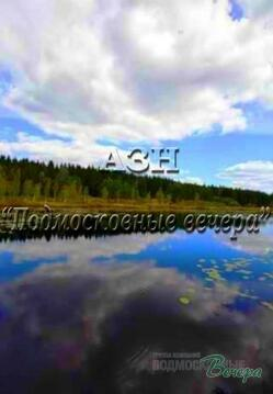 Дмитровское ш. 28 км от МКАД, Пчелка, Участок 30 сот. - Фото 2