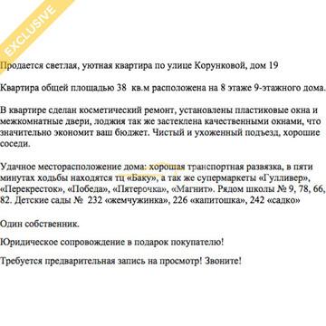 Корунковой 19 - Фото 2