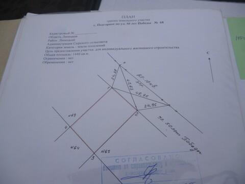 Продам земельный участок, с. Подгорное - Фото 1