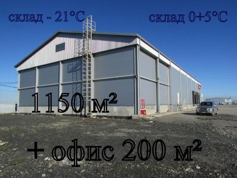 Холодильный-морозильный склад 1150 кв.м. - Фото 1