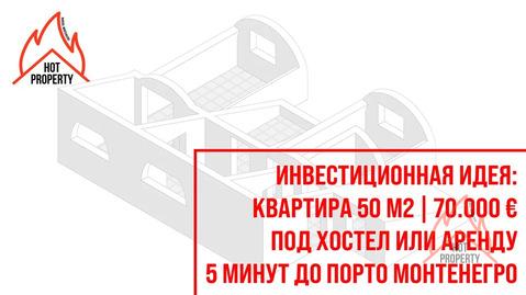 Объявление №1986820: Продажа апартаментов. Черногория