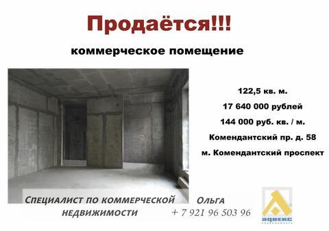 Коммерческое помещение 122,5 кв. метров