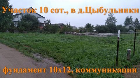 Участок 10 соток, в д. Цыбульники, коммуникации, фундамент 10х12 - Фото 1