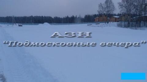 Дмитровское ш. 16 км от МКАД, Шолохово, Участок 12.6 сот. - Фото 3