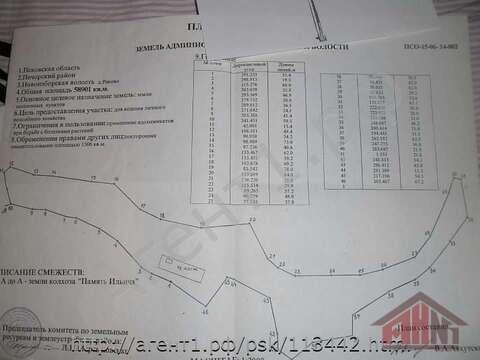 Продажа участка, Раково, Печорский район - Фото 1