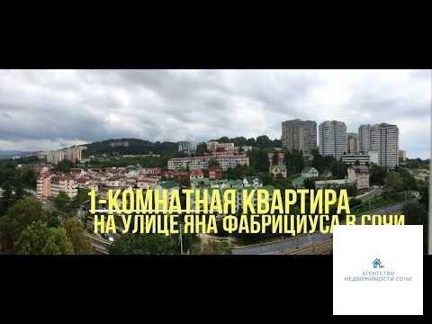 Краснодарский край, Сочи, улица Яна Фабрициуса,7