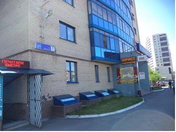 Продажа офиса, Челябинск, Ул. Курчатова