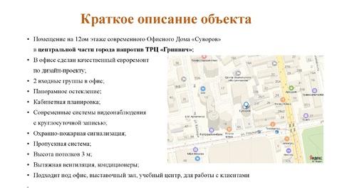 Продам арендный бизнес. офис в БЦ Суворов. 12 этаж - Фото 1