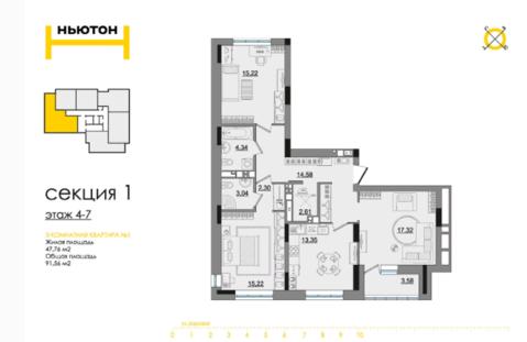 ЖК Ньютон новый жилой комплекс в р-не дкж - Фото 5