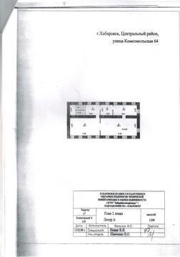 Продажа 305 кв.м, г. Хабаровск, ул. Комсомольская, Продажа помещений свободного назначения в Хабаровске, ID объекта - 900232755 - Фото 1