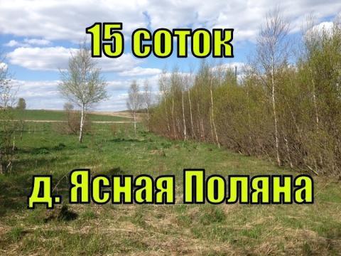 Вы мечтали купить землю? Звоните! 15сот, ИЖС, в Ясной Поляне - Фото 1