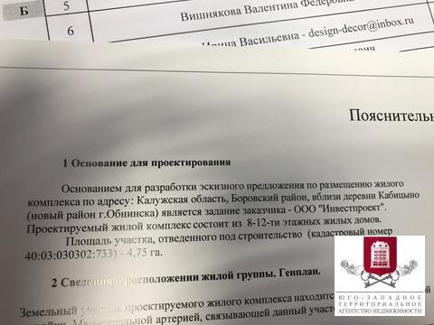 Продажа участка 475 соток, поселение (ИЖС) - Фото 3