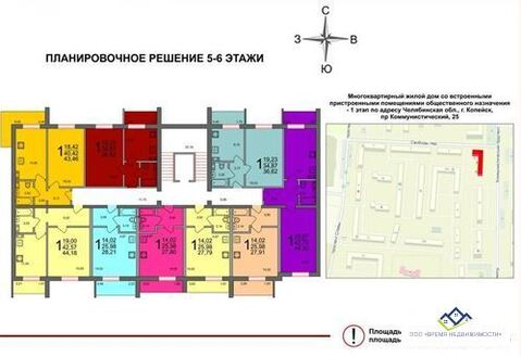Продам квартиру Копейск, пр.Коммунистический.25 43кв.м, цена 1330 т.р. - Фото 2