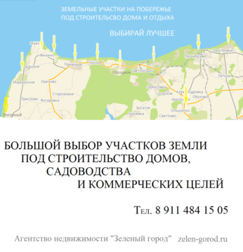 Продажа участка, Светлогорск, Светлогорский район, Ул. Нахимова