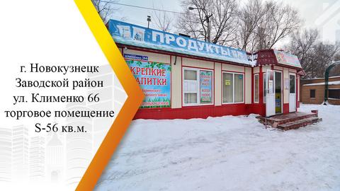Продается Магазин. , Новокузнецк город, улица Клименко 64 - Фото 1