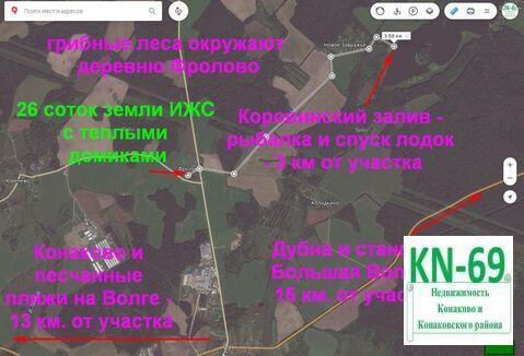 Жилая деревня Фролово - экология и красота Конаковского района - Фото 3