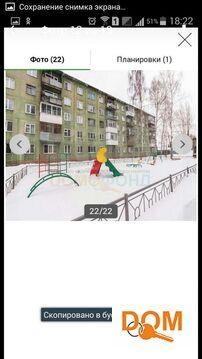 Продажа квартиры, Новосибирск, Ул. Ударная, Продажа квартир в Новосибирске, ID объекта - 330986608 - Фото 1