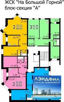 3 комнатная квартира, Большая Горная, 215 - Фото 3
