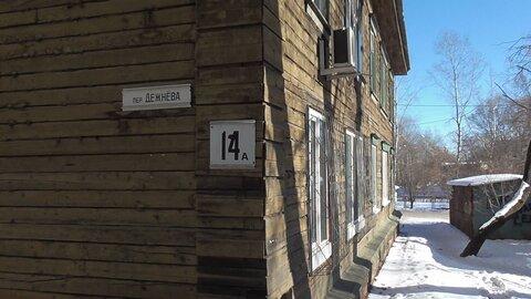 Продам трёхкомнатную квартиру, пер. Дежнёва, 14а - Фото 1