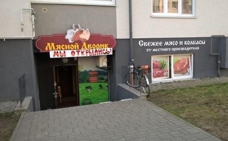 Объявление №49177242: Продажа помещения. Калининград, Балашовская улица, 2,