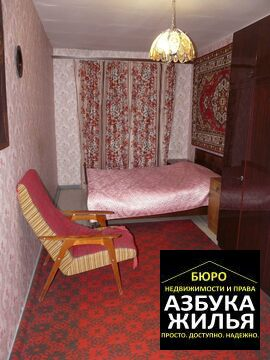 Продажа 3-к квартиры на Дружбы 30 за 1.5 млн руб - Фото 1