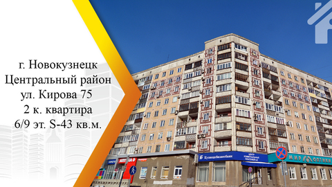 Продам 2-к квартиру, Новокузнецк город, улица Кирова 75 - Фото 1