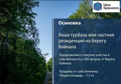 Продажа участка, Выдрино, Кабанский район, - - Фото 5