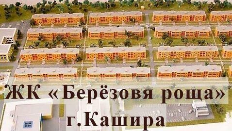 Продается 2-комнатная квартира г. Кашира - Фото 1