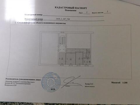 Продам 3-к квартиру, Ангарск город, 107-й квартал 11 - Фото 1