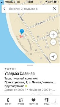 Продажа участка, Чемальский район - Фото 2