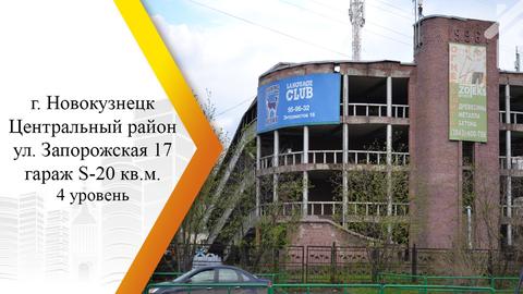 Продается гараж. , Новокузнецк город, Запорожская улица 17 - Фото 3